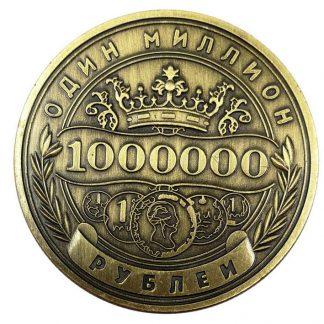 Один миллион рублей