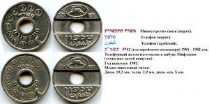 Телефонный жетон израиля 1982 года