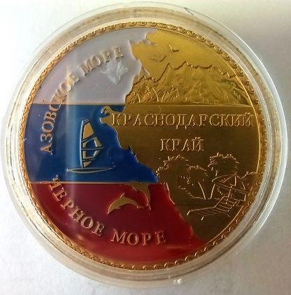 Геленджик монета в подарок