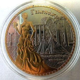 Геленджик монета