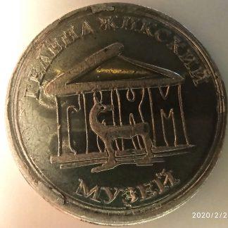 музейный жетон Геленджика