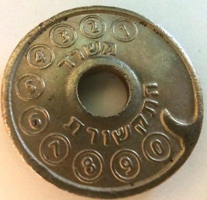 Телефонный жетон Почты Израиля