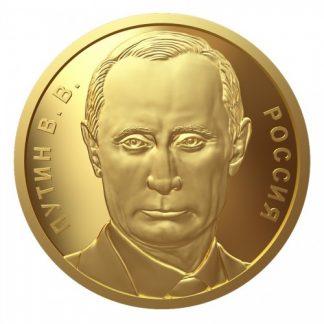 Монета Путин