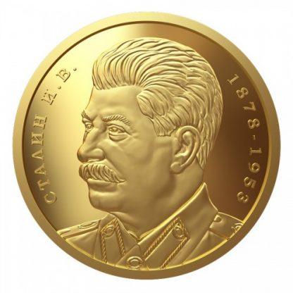 Монета Сталин