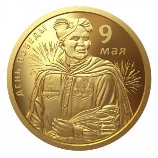 Подарок на День Победы. Монета