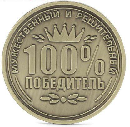 Счастливая монета для Александра