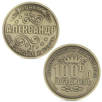 Именная монета в подарок