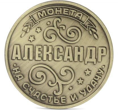Монета Александр