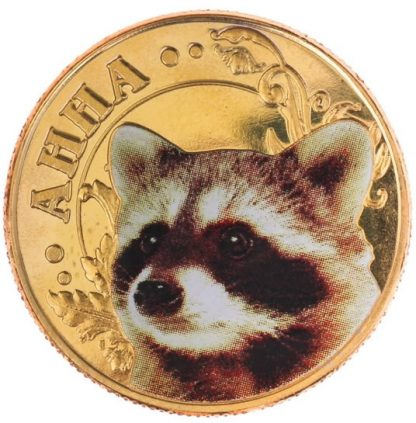 Монета в подарок Анне