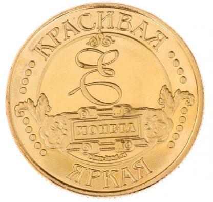 Монета Екатерина Красивая