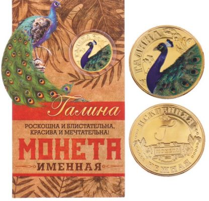 Именная монета Галя