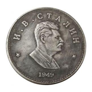 Монета Сталин 1 рубль 1949