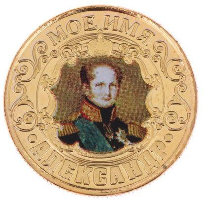 Монета Александр Именная