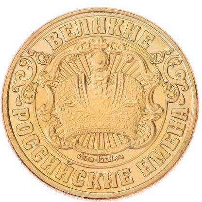 монета в подарок Александру