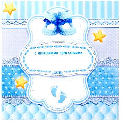 именная открытка с рождением ребенка
