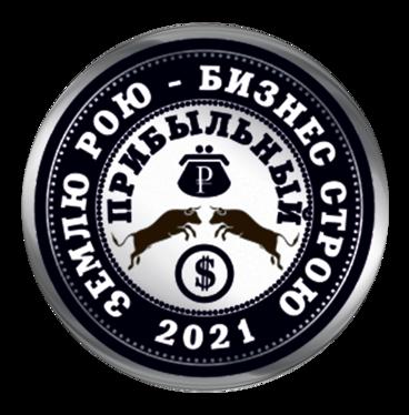 КОШЕЛЬКОВЫЙ ТАЛИСМАН 2021 ПРИБЫЛЬНЫЙ