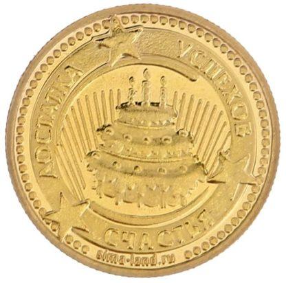 Монета с Днем Рождения