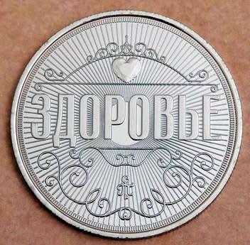 Подарочная монета Здоровье