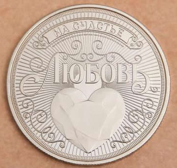 Монета Любви