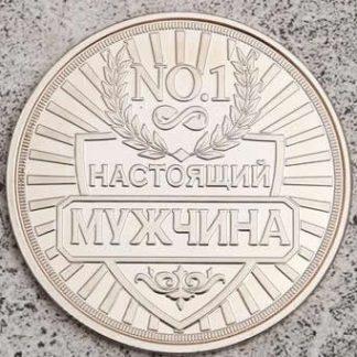 Настоящий мужчина монета