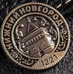 Монета Нижний Новгород 1221