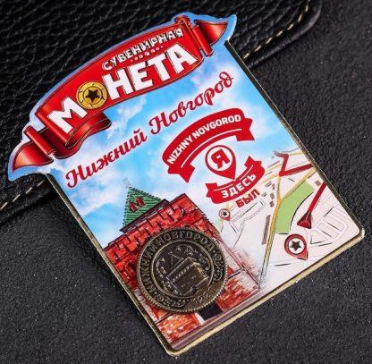 Сувенирная монета Нижний Новгород