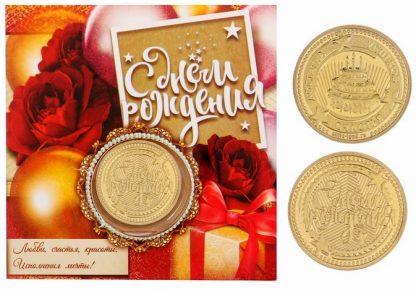 монетка с днем рождения
