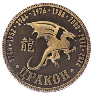 Монета с Драконом