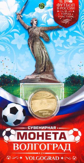 Подарочная монета Волгоград