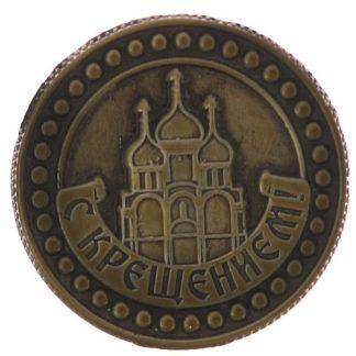 Монета С крещением