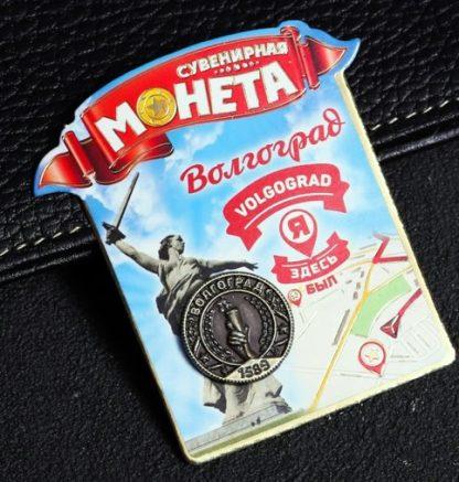 Подарок туристу Волгограда