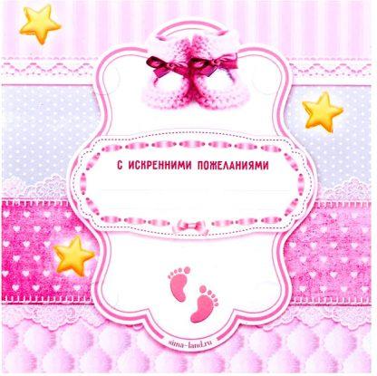 открытка с рожденем девочки