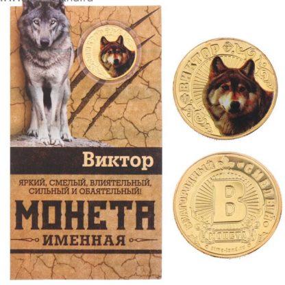 Именная монета Виктор в подарок
