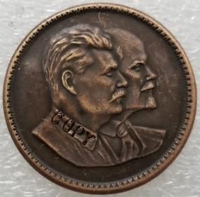 монета с лениным и сталиным
