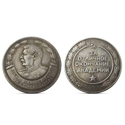 Медаль За Отличное Окончание Академии им Ворошилова серебро копия