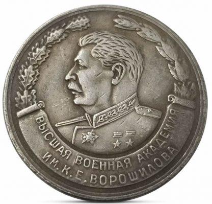 За отличное окончание академии Ворошилова медаль Сталина