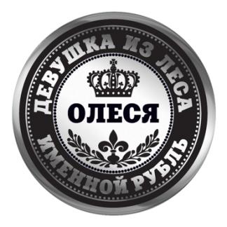 Именной рубль Олеся