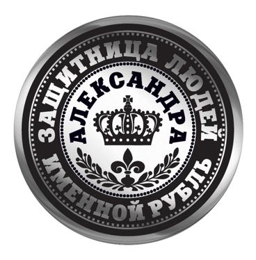 Именной рубль Александры