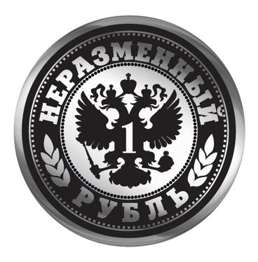 Талисман неразменный рубль