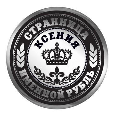 Талисман Ксения