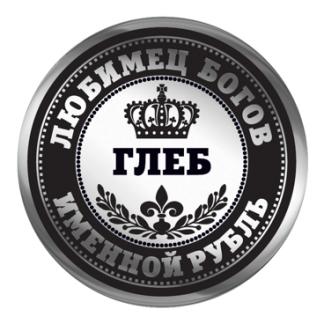 Именная монета Глеб
