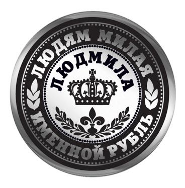 Монета Людмила