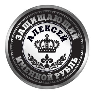 Алексей талисман