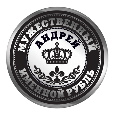 Рубль Андрей
