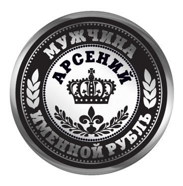 Монета Арсений