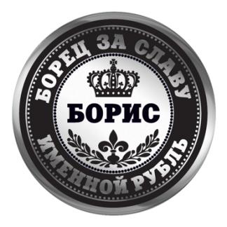Именная монета Борис