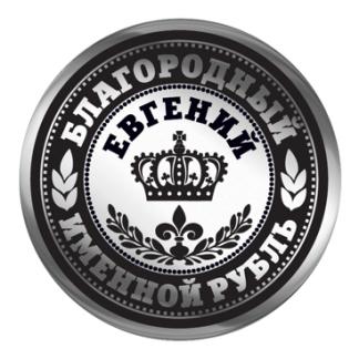 Евгений именная монета