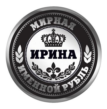 Ирина именная монета
