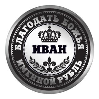 Иван именная монета