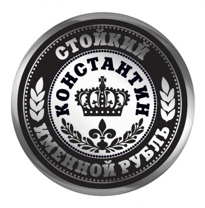 Именной рубль Константин